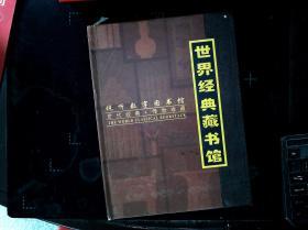 世界经典藏书馆 20CD-ROM