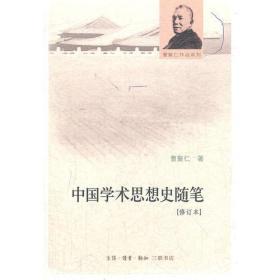 曹聚仁作品系列---中国学术思想史随笔(修订本)