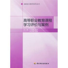高等职业教育课程学习评价与案例
