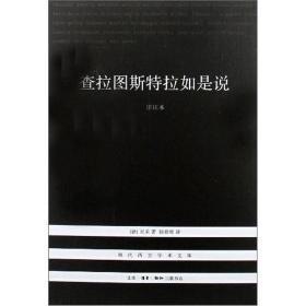 现代西方学术文库:查拉图斯特加拉如是说(详注本)