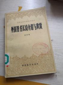 外国著名长诗介绍与欣赏  馆藏