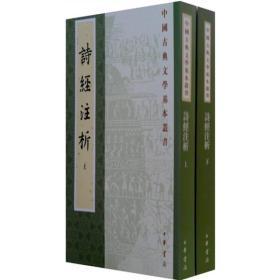诗经注析(全二册)上下册全2册全二册