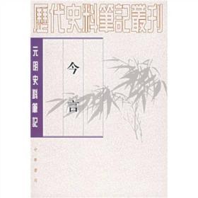 今言(元明史料笔记丛刊)