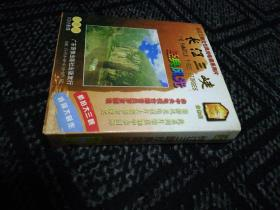 VCD光盘(2碟装)……长江三峡经典风光