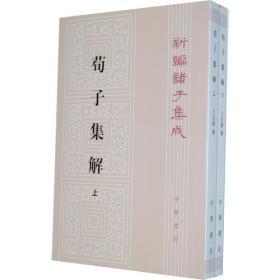 9787101090024-ry-新编诸子集成:荀子集解(全二册)