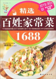 精选百姓家常菜1688