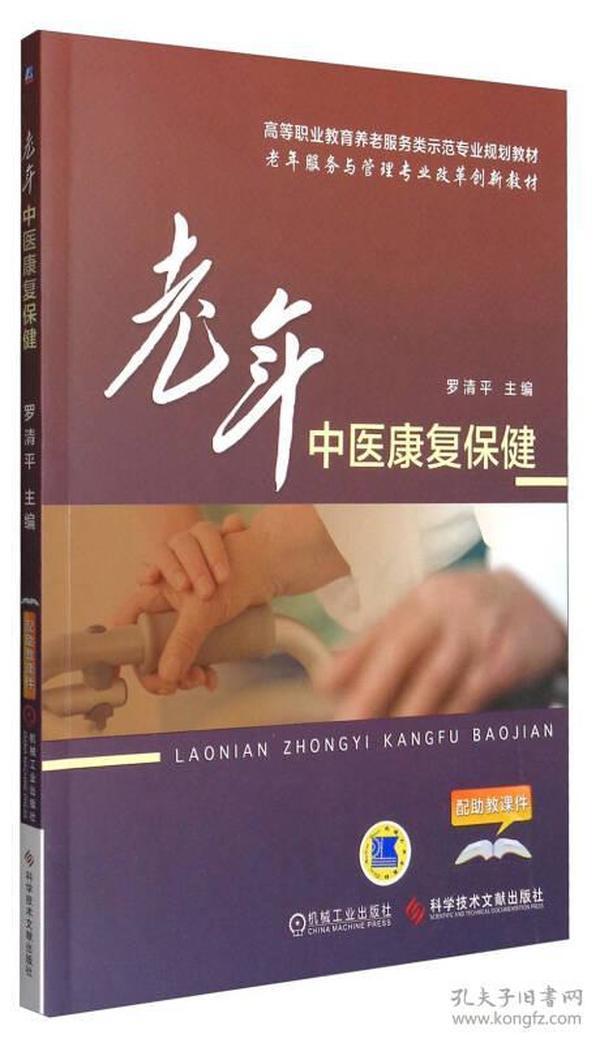 老年中医康复保健/高等职业教育养老服务类示范专业规划教材