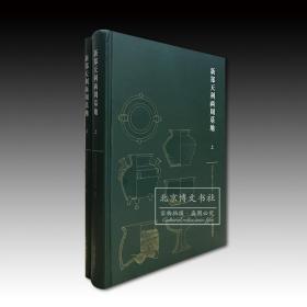 《新郑天利两周墓地》(全二册)
