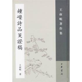 钟嵘诗品笺证稿:王叔岷著作集