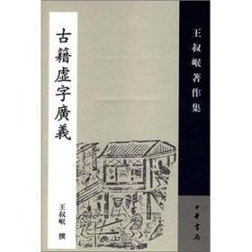 古籍虚字广义:王叔岷著作集