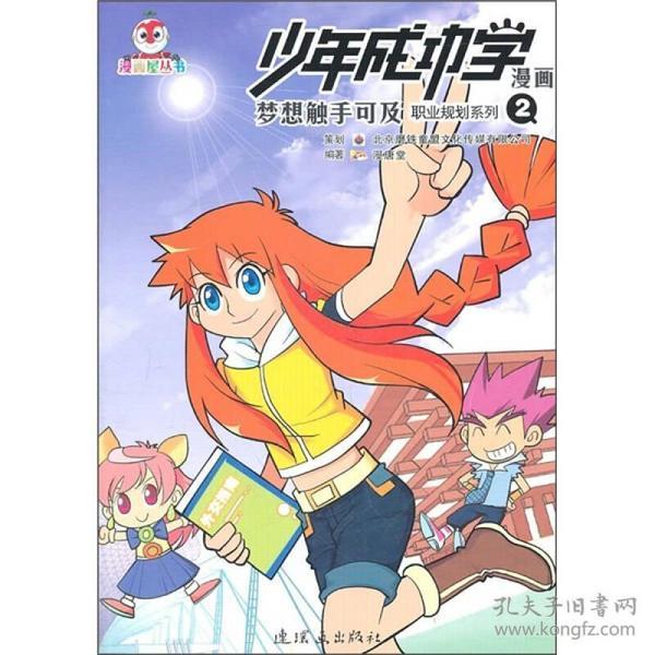 少年成功学漫画:梦想触手可及2