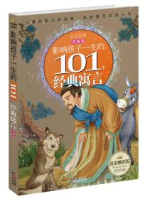 黄金畅销版·影响孩子一生的101个经典寓言(草莓卷)