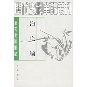 泊宅编(唐宋史料笔记丛刊)