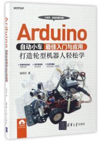 Arduino 自动小车最佳入门与应用:打造轮型机器人轻松学_9787302468363