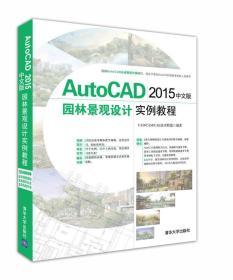 AutoCAD 2015中文版园林景观设计实例教程(附光盘)