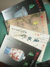 红太阳国际拍卖有限公司通讯(2009年4.2010年1.3.4期计4本)包邮