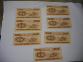 一分钱纸币 1953年(IX VII 7张)