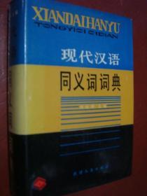 《现代汉语同义词词典》精装 刘叔新主编 717页 1987年1版1印 正版书 私藏 品佳.书品如图.