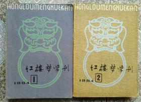 红楼梦学刊 1984年1,2辑
