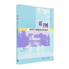 蓝图:清华学子的职业生涯设计