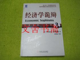 经济学诡辩