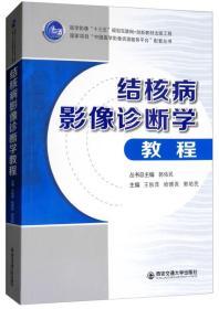"""结核病影像诊断学教程(医学影像)/""""十三五""""规划互联网+创新教材出版工程"""