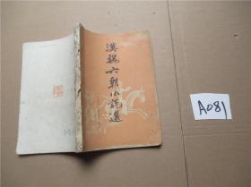汉魏六朝小说选 沈伟文 夏启良选注
