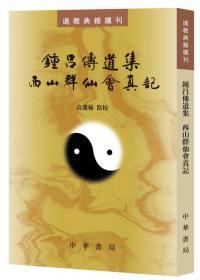 道教典籍选刊:钟吕传道集·西山群仙会真记