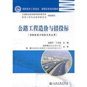 公路工程造价与招投标