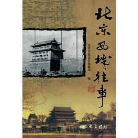 北京西城往事