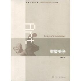 中国艺术学大系---雕塑美学