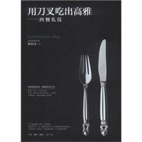 用刀叉吃出高雅---西餐礼仪
