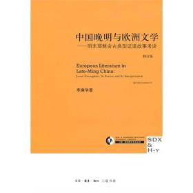 中国晚明与欧洲文学:明末耶稣会古典证道故事考诠(修订本)