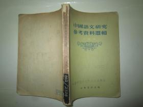 中国语文研究参考资料选辑 馆藏书
