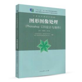 图形图像处理PhotoshopCS5  设计与制作