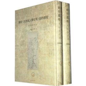 陈垣<元西域人华化考>创作历程:用稿本说话(全二册)