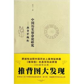 【正版全新】中国历史宿命论研究:推背学概论