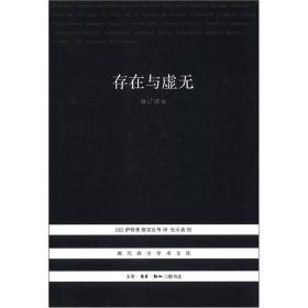 现代西方学术文库:存在与虚无(修订译本)
