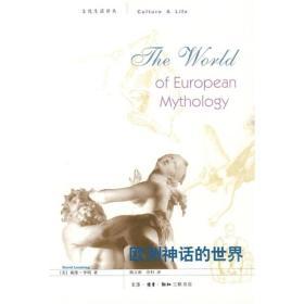 文化生活译丛---欧洲神话的世界