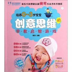 培养0-3岁宝宝创意思维的早教启智游戏
