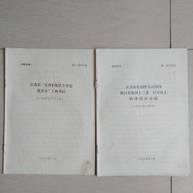 江青在打招呼会议期间擅自召集的十二省、区会议上的讲话记录稿(两份合售)