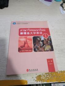 新理念大学泰语1第1一册