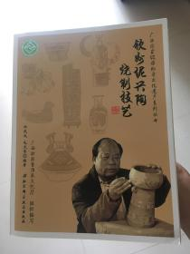钦州坭兴陶烧制技艺