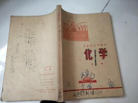北京市中学课本:化学(第一册 )