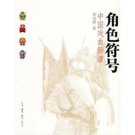 角色符号:中国戏曲脸谱