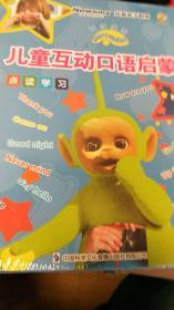 儿童互动口语启蒙  未开封
