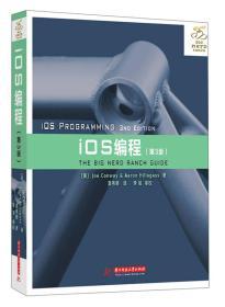 【二手包邮】iOS编程(第3版) Joe Conway Aaron Hillegass 夏伟频