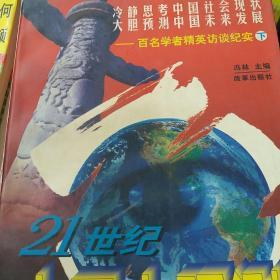 21世纪中国大预测:百名学者精英访谈纪实(上 下)
