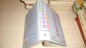 日本语句型辞典 精装