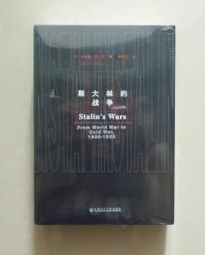 【正版现货】甲骨文丛书·斯大林的战争套装全2册 杰弗里·罗伯茨